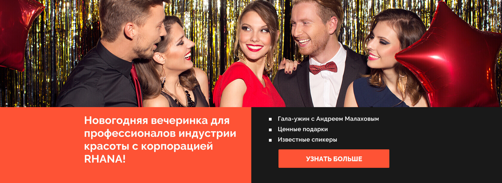 New Year Party с корпорацией RHANA.